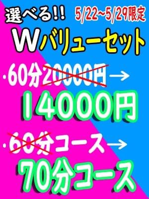 wバリューセット|T-BACKS てぃ~ばっくす - 千葉市内・栄町風俗