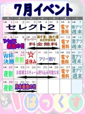 月間イベント|T-BACKS てぃ~ばっくす - 千葉市内・栄町風俗