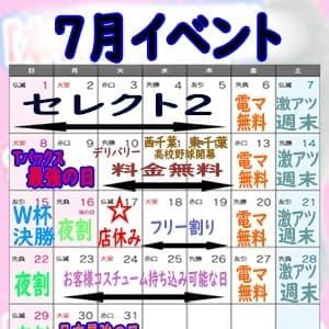 月間イベント