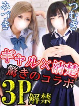 3P【みずき・つむぎ】 | T-BACKS てぃ~ばっくす - 千葉市内・栄町風俗
