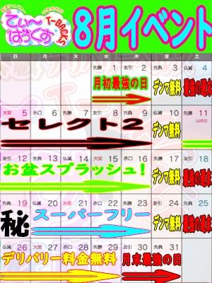 8月イベントスケジュール T-BACKS てぃ~ばっくす-千葉市内・栄町デリヘル