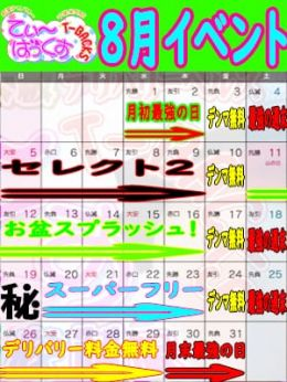 8月イベントスケジュール | T-BACKS てぃ~ばっくす - 千葉市内・栄町風俗