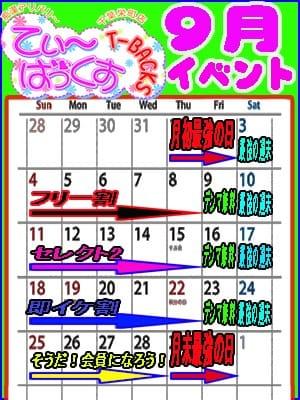 9月のイベントスケジュール|T-BACKS てぃ~ばっくす - 千葉市内・栄町風俗