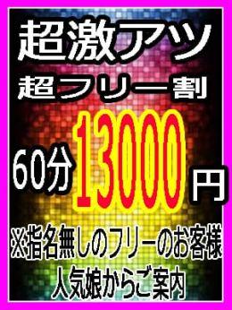 超スーパーイベント開催   T-BACKS てぃ~ばっくす - 千葉市内・栄町風俗