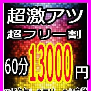 超スーパーイベント開催 | T-BACKS てぃ~ばっくす - 千葉市内・栄町風俗