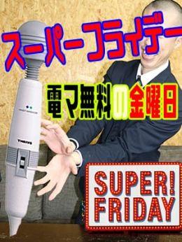 スーパーフライデー!! | T-BACKS てぃ~ばっくす栄町店 - 千葉市内・栄町風俗