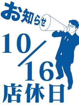 店休日 | T-BACKS てぃ~ばっくす - 千葉市内・栄町風俗