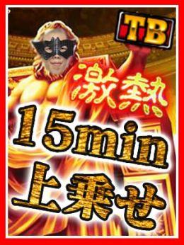激アツ15分上乗せ | T-BACKS てぃ~ばっくす - 千葉市内・栄町風俗