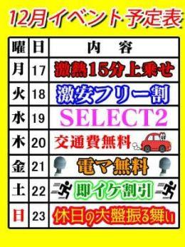 12月のイベントスケジュール | T-BACKS てぃ~ばっくす - 千葉市内・栄町風俗