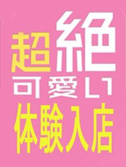 まほ | T-BACKS てぃ~ばっくす - 千葉市内・栄町風俗