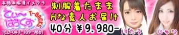 T-BACKS てぃ~ばっくす栄町店