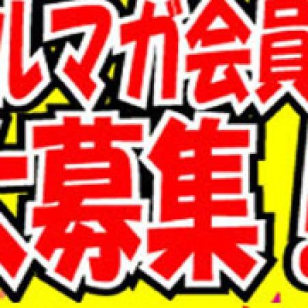 「緊急出勤はメルマガにてお知らせと『モザイクなし画像を公開』」04/14(土) 01:03 | T-BACKS てぃ~ばっくすのお得なニュース