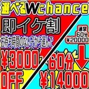 「選べるWチャンスDAY!!どっちもお得でエロい! 」08/08(土) 10:56 | T-BACKS てぃ~ばっくす栄町店のお得なニュース