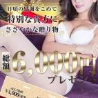 総額6000円割引チケット配布します!!