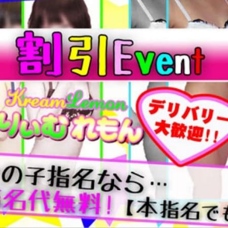 「◇◆ 割引Event ◆◇」02/25(日) 00:29 | くりぃむれもんのお得なニュース
