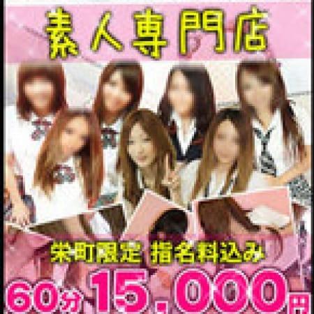 「◆ご新規様限定イベント◆」03/21(水) 00:31 | くりぃむれもんのお得なニュース