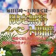 「15時~21時限定無料イベント開催!!」07/07(土) 18:12 | 蝶々夫人のお得なニュース
