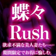 「蝶々Rush 60分¥10000~」08/15(水) 00:22   蝶々夫人のお得なニュース