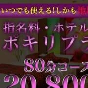 「1番人気!【完全総額】指名代・ホテル代も全部込み!80分20,800円!」07/09(木) 13:02   蝶々夫人のお得なニュース