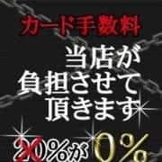 「20%OFF!カード手数料無料」04/01(水) 16:21 | イキ狂いたい男性専門店 痴女の宅配便のお得なニュース