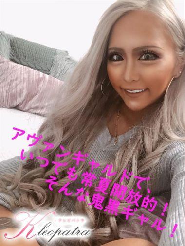 いあ|Royal Beauty Health クレオパトラ - 松戸風俗