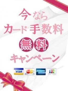カード手数料無料 | Royal Beauty Health クレオパトラ - 松戸・新松戸風俗