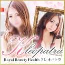 Royal Beauty Health クレオパトラ