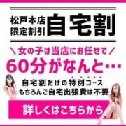 「松戸本店限定イベント【自宅割】」04/25(水) 22:30 | Royal Beauty Health クレオパトラのお得なニュース
