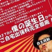 「ご自宅出張料無料になりました!!」04/26(木) 04:32 | Royal Beauty Health クレオパトラのお得なニュース