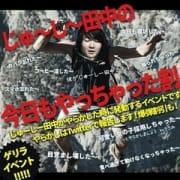 「じゅ~し~田中の今日もやっちゃった割」05/11(金) 14:20   Royal Beauty Health クレオパトラのお得なニュース