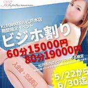 「【ビジホ割】ビジネスホテルご利用のお客様に朗報です!」05/22(火) 02:54   Royal Beauty Health クレオパトラのお得なニュース