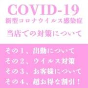 「コロナ対策実施中!!」08/08(土) 14:29 | Royal Beauty Health クレオパトラのお得なニュース
