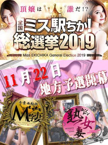 駅チカ総選挙|ムラムラM字妻 西船橋店 - 西船橋風俗