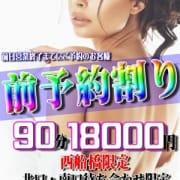 「前予約割り」08/04(火) 22:11   ムラムラM字妻 西船橋店のお得なニュース
