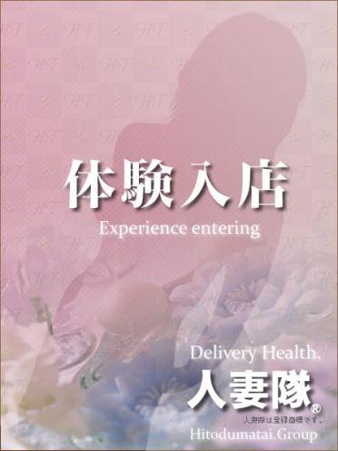 体験新人ゆな|成田人妻隊 - 成田風俗
