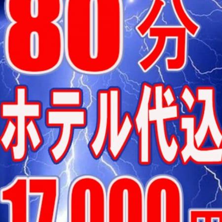 「★80分ホテ代込!17000円★」10/18(水) 11:50 | 成田人妻隊のお得なニュース