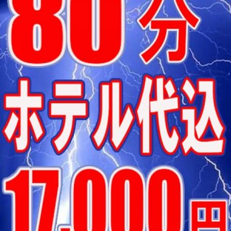 「80分ホテ込☆17000円!」12/17(日) 13:01 | 成田人妻隊のお得なニュース