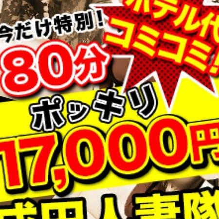 「80分ホテ込☆17000円!」02/21(水) 14:25 | 成田人妻隊のお得なニュース