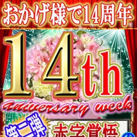 「14周年感謝第二弾★3千円割引」02/21(水) 14:26 | 成田人妻隊のお得なニュース