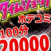 「★タイムショック!」03/18(日) 08:31 | 成田人妻隊のお得なニュース