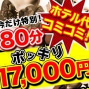 「80分ホテ込★17000円!」08/17(金) 14:25 | 成田人妻隊のお得なニュース