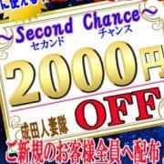 「セカンドチャンス★2千円割引」07/18(水) 13:40 | 成田人妻隊のお得なニュース