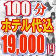 「超リターン割で★ホテル代無料!」07/18(水) 13:40 | 成田人妻隊のお得なニュース