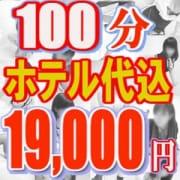 「超リターン割なら【ホテル代無料】」 | 成田人妻隊のお得なニュース