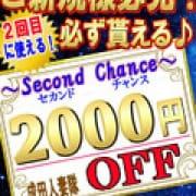 「セカンドチャンス★2千円割引」08/18(土) 10:32 | 成田人妻隊のお得なニュース