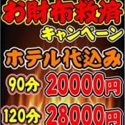 「お財布救済★90分ホテ込2万円」09/23(日) 08:37   成田人妻隊のお得なニュース