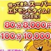 「10分1000円の激割りコース!!」08/09(日) 17:02 | 西川口ちゃんこのお得なニュース