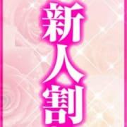 「☆ 新人人妻さん限定特別割引 ☆」12/23(日) 15:02 | 人妻の楽園のお得なニュース