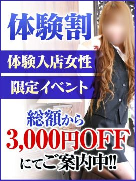 ☆6/11未経験まな☆|ヘルス24本庄店で評判の女の子