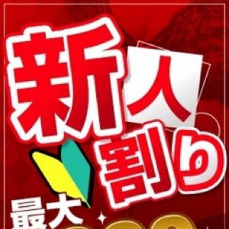 「本日入店あり『 2月 』の『 新人割 』」02/18(日) 02:59 | 悶絶痴女 大宮店のお得なニュース